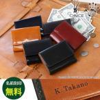 名入れ無料/艶感を堪能出来るイタリアンレザーのコンパクト財布(9180円)