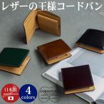 送料無料/名入れ無料/非常に希少性の高いレザーを使用した財布