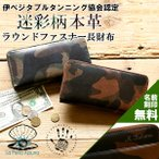 [名入れ無料]迷彩柄のレザーを使用したファスナー仕様の長札財布