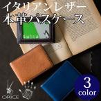 名入れ無料/5箇所のカードポケットを搭載した本革パスケース(4320円)