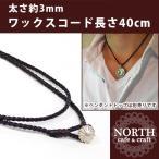 ワックスコードネックレス(ワイド) WRN L-1 40cm/NORTH cafe & craftノースカフェ&クラフト