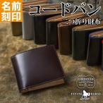 名入れ・送料無料/  財布 二つ折りメンズ コードバン(17280円)