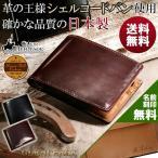 名入れ無料/Horween社のシェルコードバンを使用した日本製財布