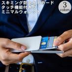 ZENLET 2 クレジットカードケース カードケース スキミング防止 ICカード  スマートウォレット ZENLET ゼンレット セール対象