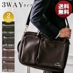 リュック、ショルダー、手提げの3タイプで使えるビジネスバッグ(22680円)