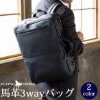 人気の馬革シリーズ 3通りに使える大容量多機能ビジネスバッグ(25920円)