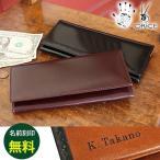 送料無料/名入れ無料/小銭入れがないシンプルな長財布(10800円)