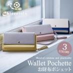 誰もが憧れのお財布と一体型のバッグ(18900円)