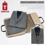 スーツが約1/4にたため収納できる進化版ガーメントケース(5940円)