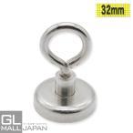 メガリング 強力磁石 32mmタイプ 1個 マグネットフック オフィス キッチン 雑貨 クリックポスト便