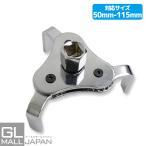 オイルフィルターレンチ アジャスタブル三本爪式 50-115mm対応 自動車 工具 車用品 メンテナンス 整備 修理 工具