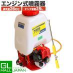 噴霧器 エンジン式噴霧器 25L 背負式 / -Type B