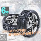 タイヤチェーン 非金属タイヤチェーン / スノーチェーン 黒/黄色 2輪分6PCS