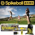 Spikeball スパイクボール スタンダードセット プレイネット 公式ボール 3個 公式バック 日本正規品