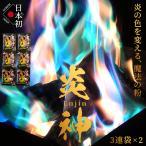 「【TVで紹介!】カラーフレイム(Color Flame) 25g 8個入り 3秒で炎の色が変わる!魔法の粉 日本メーカー製 焚火グッズ 焚火台 ふいご ラヴィット ほんわかテレビ」の画像