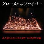 ファイヤーSプレイス グローメタルファイバー 5g バイオエタノール暖炉用アクセサリー 繰り返し使える 金属繊維
