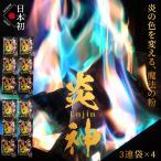 「【TVで紹介!】カラーフレイム(Color Flame) 25g 3個入り 3秒で炎の色が変わる!魔法の粉 日本メーカー製 焚火グッズ 焚火台 ふいご ラヴィット ほんわかテレビ」の画像