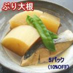ぶり大根 5食 惣菜 お惣菜 おかず 惣菜セット 詰め合