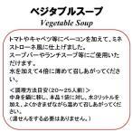 キユーピー ベジタブルスープ(4倍濃縮タイプ) 1kg