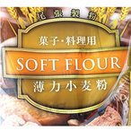 尾張製粉 薄力小麦粉(最高級1等粉使用) 菓子・料理用 1kg×3袋入×2箱セット