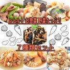 レトルト 和風 煮物 野菜たっぷり 7種類セット (和食
