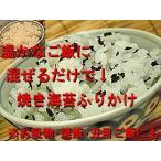 訳あり 焼き 海苔 ふりかけ 18g×6個 乾燥品 で 味付け