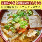 レトルト 和風 惣菜 具沢山 豚汁 250g (1人前) X3個セ