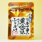 [激辛注意] 日本一辛い 黄金一味仕込みのふりかけ 26g入 X3袋 (赤唐辛子の10倍の辛味 黄金一味 使用)