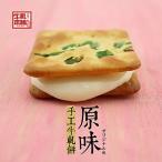 台湾のおすすめ ヌガー ビスケット 子供 おやつ クッキー イチオシ菓子 (オリジナル味) 牛...