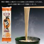 【乾麺/干しうどん】讃岐玄米うどん 300g×5袋 (玄米を使用したうどん)