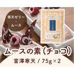 富澤寒天 ムースの素(チョコ)/75g×2 TOMIZ/cuoca(富澤商店) 寒天 かんてんゼリー・ムース