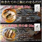 レトルト 和風 惣菜 魚介系 15種類 セット (和食 和風