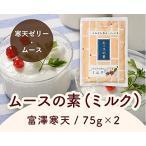 富澤寒天 ムースの素(ミルク)/75g×2 TOMIZ/cuoca(富澤商店) 寒天 かんてんゼリー・ムース