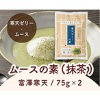 富澤寒天 ムースの素(抹茶)/75g×2 TOMIZ/cuoca(富澤商店) 寒天 かんてんゼリー・ムース