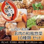 レトルト 和風 惣菜 お肉 10種類 セット (即席 おかず