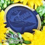 """純ロシア産最高級キャビア""""BLACK DIAMOND""""ROYAL IMPERIAL 250g(年20個限定生産)"""