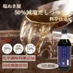 塩ぬき屋 50% 減塩だしつゆ 500ml 国産鰹節使用 リン50% カット・カリウム70% カット