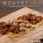みどり工房 菊芋ふすま豆乳クッキーアソート 90g (糖