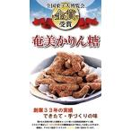 (種子島観光物産館)奄美黒糖かりんとう (12袋)