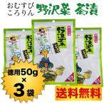 おむすびころりん 野沢菜茶漬け 50g 3袋セット
