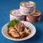 シーライフ 日本海産 高級魚 のどぐろ缶詰セット のどぐろ水煮 のどぐろ醤油煮 のどぐろ味噌煮