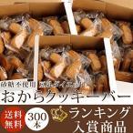 ダイエットと健康の神林堂 ノンシュガー 豆乳 ダイエットおからクッキーバー300本入り(箱入り・6kg) 低カロリー ギルトフリー スイーツ