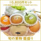 礼盒 - 旬の果物詰め合わせ 10,000円セット  贈答用