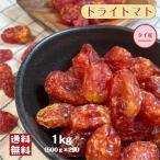 タイ産トマト 1kg(500g×2袋)   メール便 送料無料 ※5営業日以内での出荷を予定しております