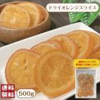 ドライオレンジスライス 500g メール便 送料無料 ※ご注文〜出荷まで2週間前後かかる可能性有