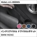 BMW MINI アクセサリー インテリアパネル ドアパネルポケット