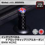 BMW MINI アクセサリー インテリアパネル ドアロックキャップ(リアルカーボン )