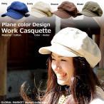 プレーンカラーデザインワークキャスケット 帽子 Casquette 男女兼用で楽しめるデザイン 帽子 メンズ レディース