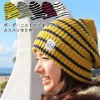 ニット帽 メンズ レディース 帽子 ニットキャップ メンズ ボーダーニット レディース