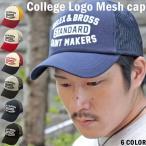 ショッピングメッシュキャップ メッシュキャップ アメカジ カレッジキャップ キャップ  帽子 メンズ CAP B/B